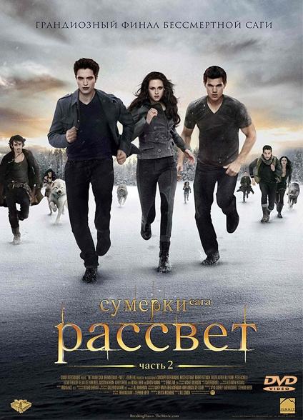 Скачать Сумерки. Сага. Рассвет: Часть 2 / The Twilight Saga: Breaking Dawn - Part 2 (2012/DVDRip)
